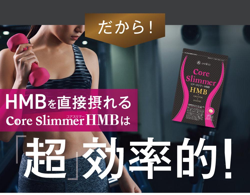 だから!HMBを直接摂れるコラスリマーHMBは超効率的!