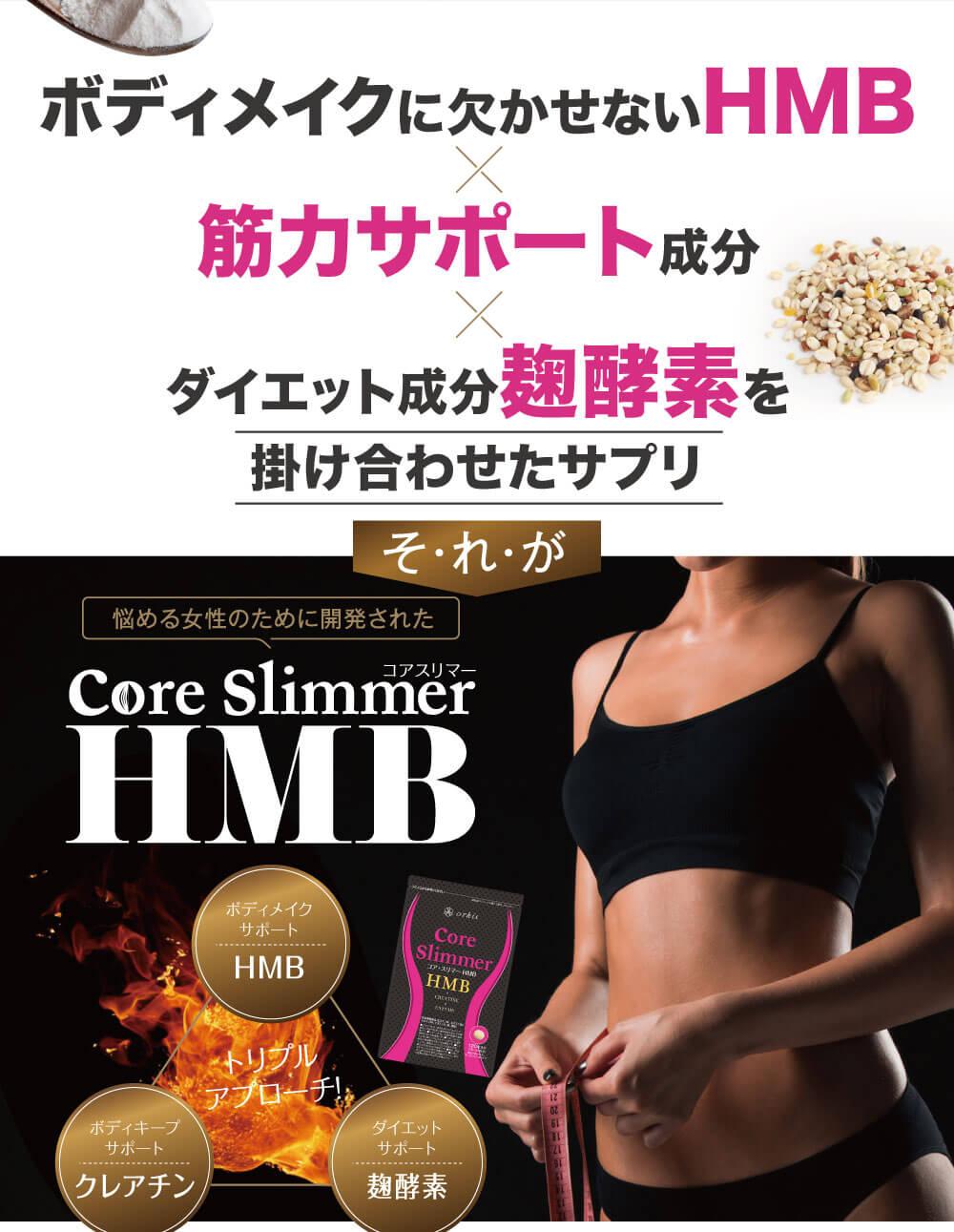 筋力アップの最強成分とダイエット成分で有名な麹酵素を掛け合わせたHMB