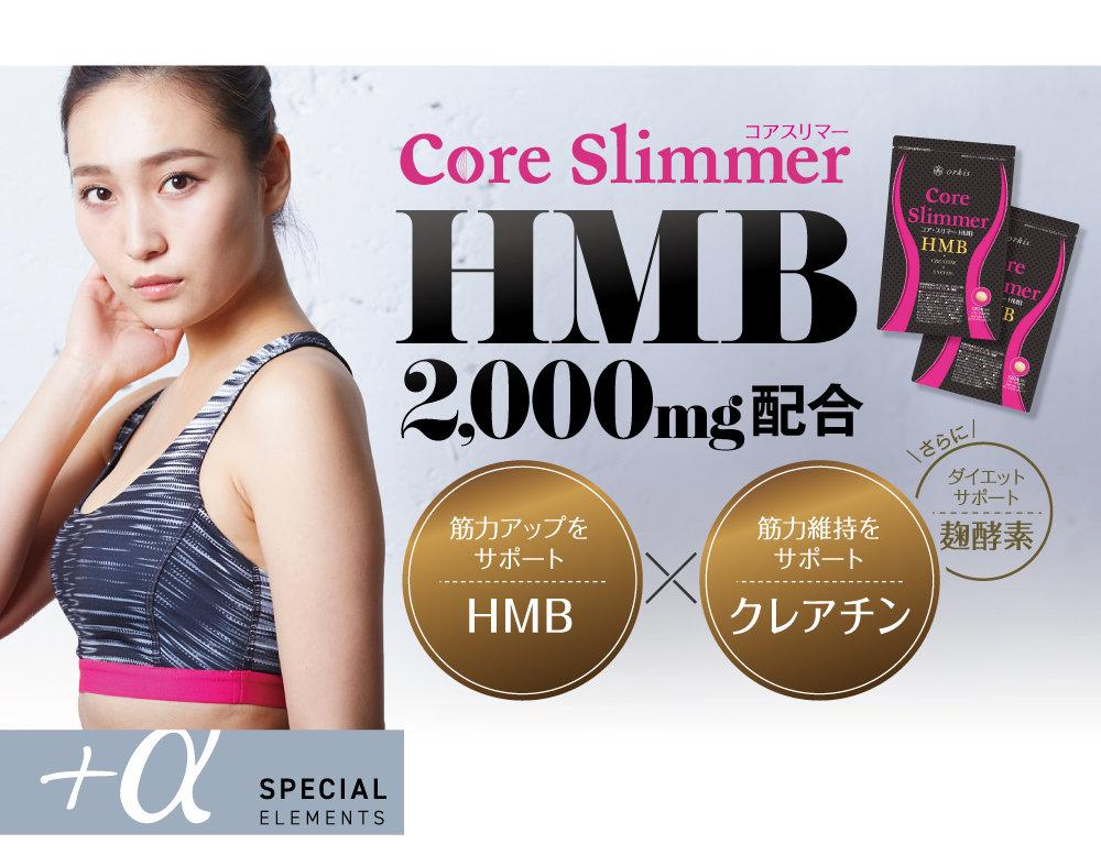 HMB2,000mg配合