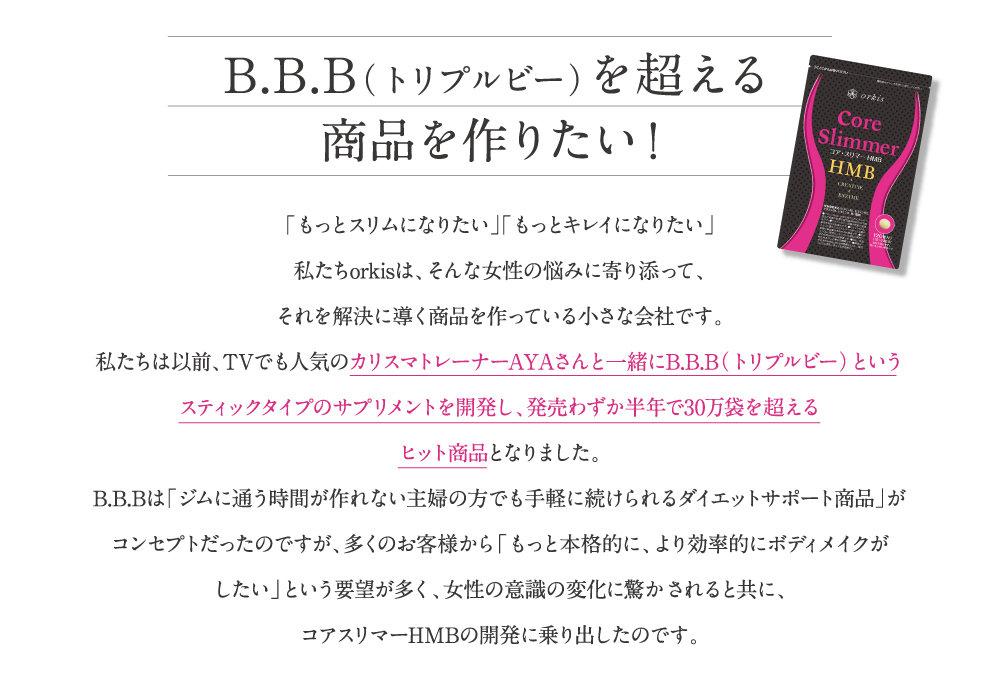 B.B.B(トリプルビー)を超える商品を作りたい!