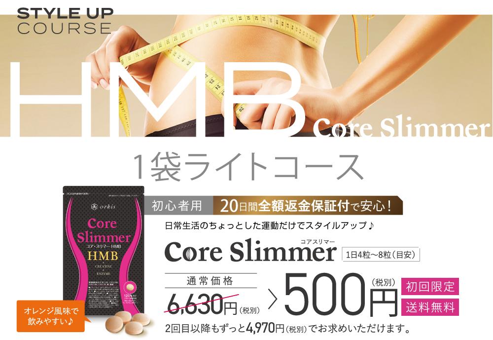 1袋ライトコースCore Slimmer500円