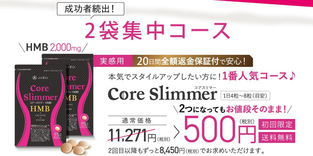 集中スリムアップコースCore Slimmer2つになってもお値段そのまま!500円