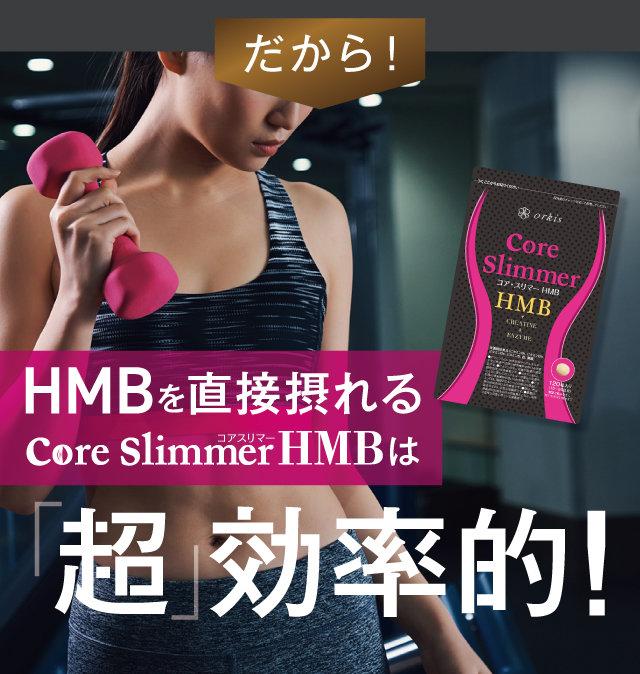 HMBを直接摂れるcore slimmerHMBは超効率的!