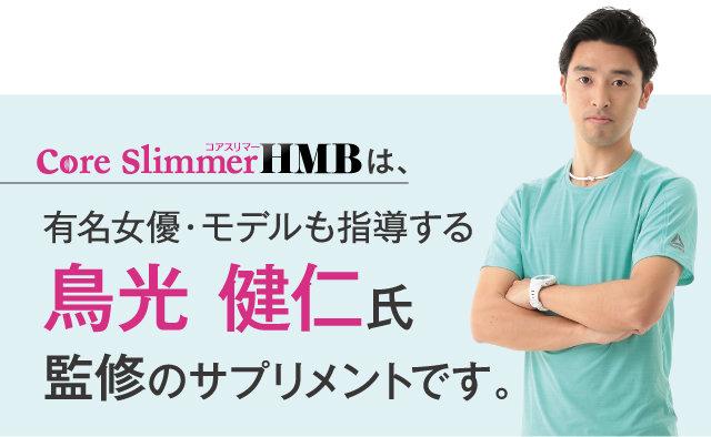 有名女優・モデルも指導する鳥光 健仁氏監修のサプリメントです。