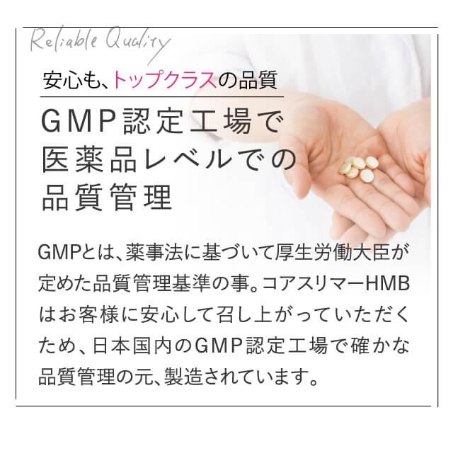 GMP認定工場で医薬品レベルでの品質管理